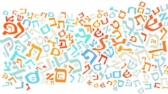 פונטים בעברית שכדאי להכיר
